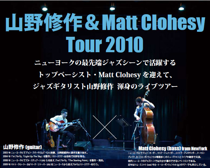 山野修作&Matt Clohesy TOUR 2010